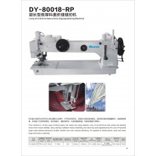 DY 80018-RP екстра тежък клас  зиг заг шевна машина с дълго рамо